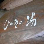 ひのきの湯 清風荘
